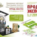 Компания АРАСАН – участник выставки ПРОДЭКСПО 2018, 5-9 февраля.